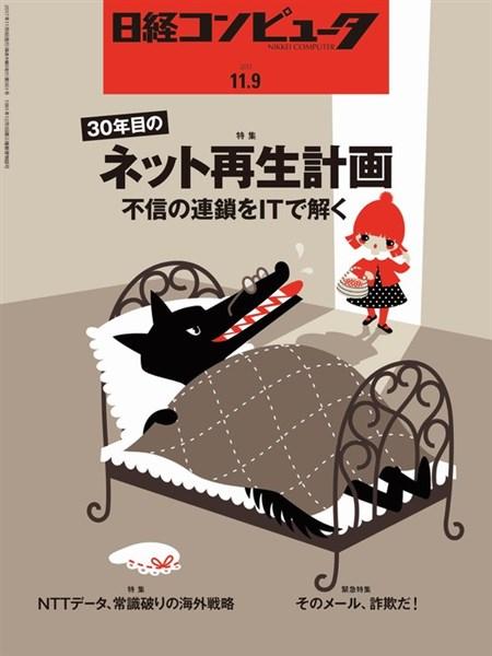 日経コンピュータ 2017年11月9日号