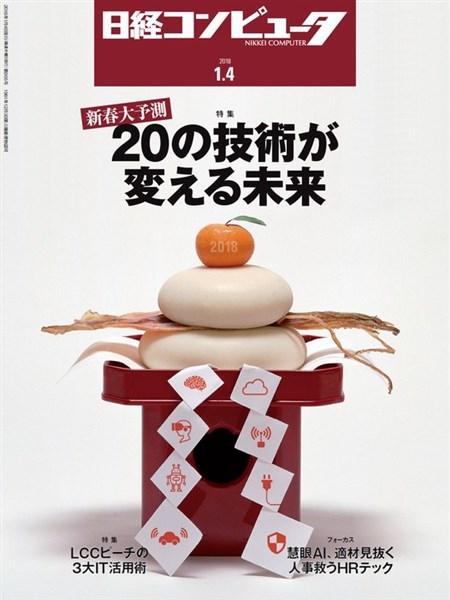 日経コンピュータ 2018年1月4日号