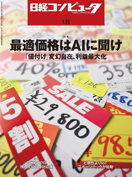 日経コンピュータ 2018年1月18日号