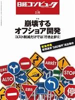日経コンピュータ 2018年2月15日号