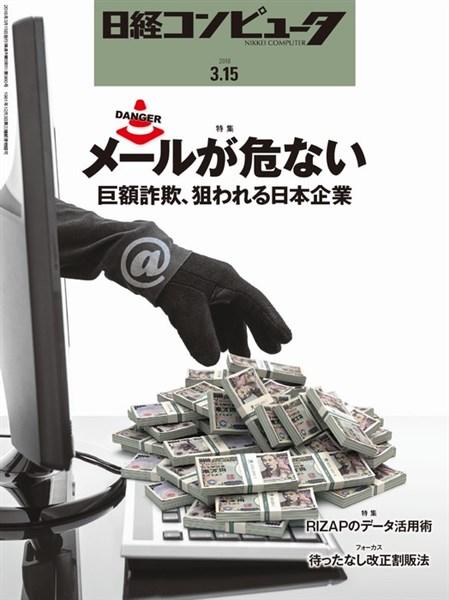 日経コンピュータ 2018年3月15日号