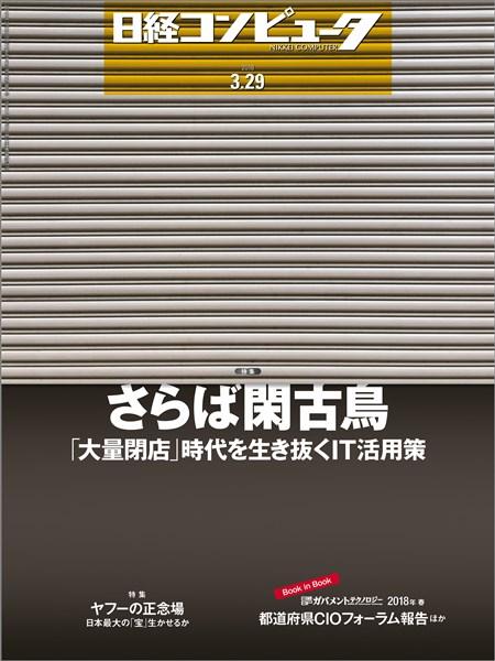 日経コンピュータ 2018年3月29日号