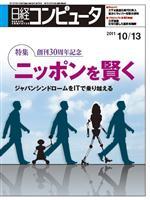 日経コンピュータ 2011年10月13日号