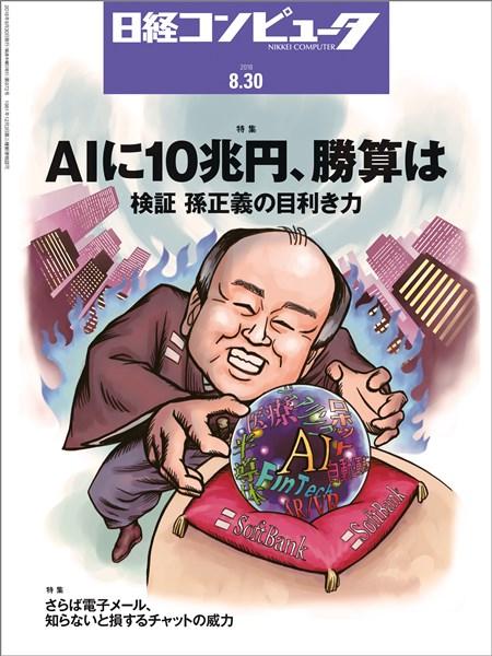 日経コンピュータ 2018年8月30日号