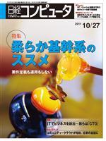 日経コンピュータ 2011年10月27日号