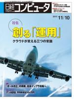日経コンピュータ 2011年11月10日号
