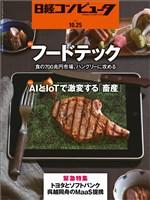 日経コンピュータ 2018年10月25日号