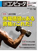 日経コンピュータ 2010年11月10日号