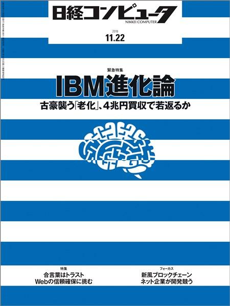 日経コンピュータ 2018年11月22日号