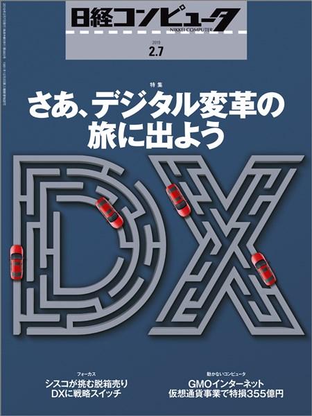 日経コンピュータ 2019年2月7日号