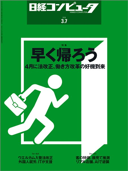 日経コンピュータ 2019年3月7日号