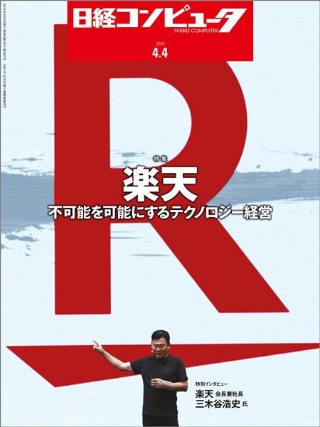 日経コンピュータ 2019年4月4日号