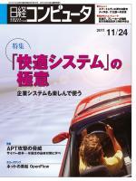 日経コンピュータ 2011年11月24日号