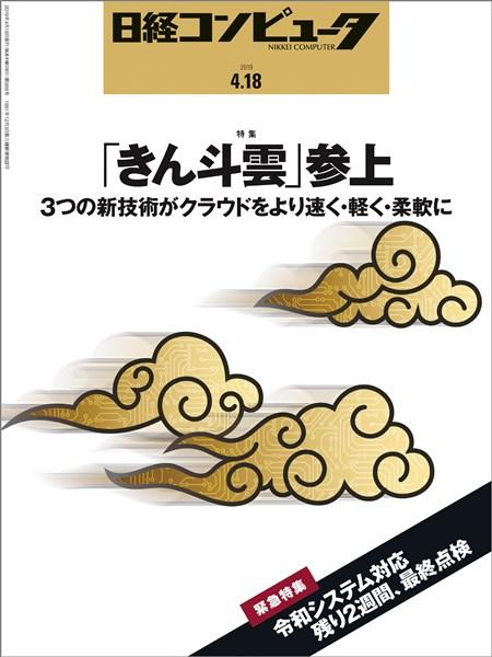 日経コンピュータ 2019年4月18日号