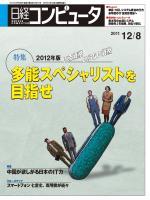 日経コンピュータ 2011年12月8日号