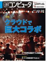 日経コンピュータ 2011年12月22日号