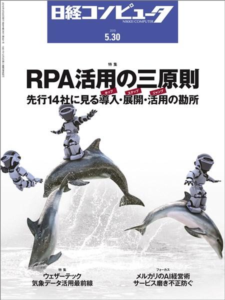 日経コンピュータ 2019年5月30日号