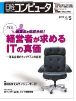 日経コンピュータ 2012年1月5日号