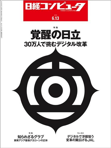 日経コンピュータ 2019年6月13日号