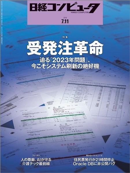 日経コンピュータ 2019年7月11日号