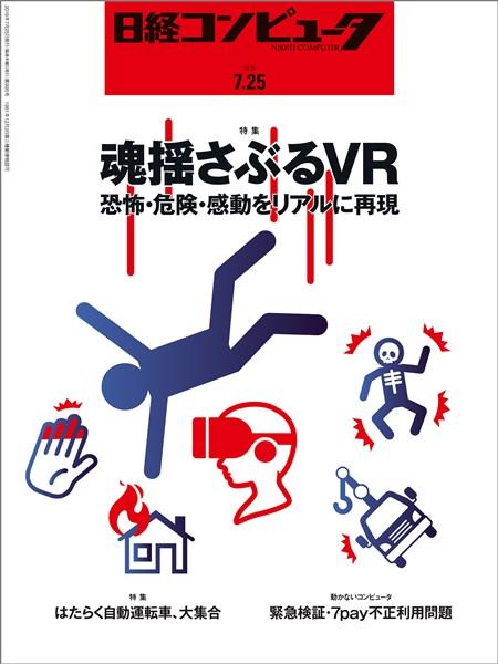 日経コンピュータ 2019年7月25日号