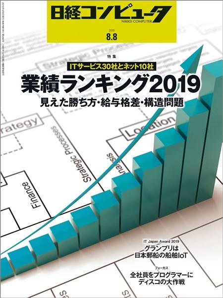 日経コンピュータ 2019年8月8日号