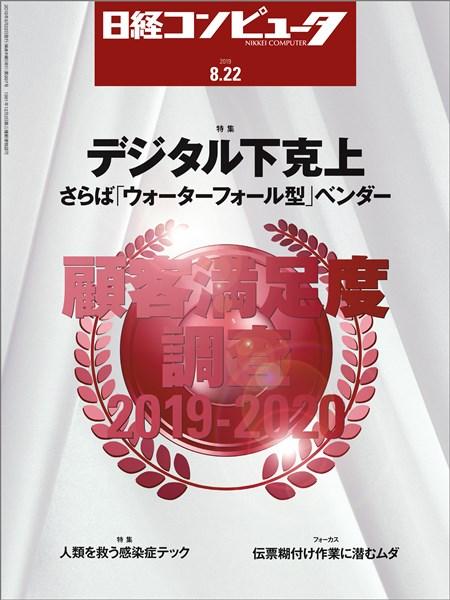 日経コンピュータ 2019年8月22日号
