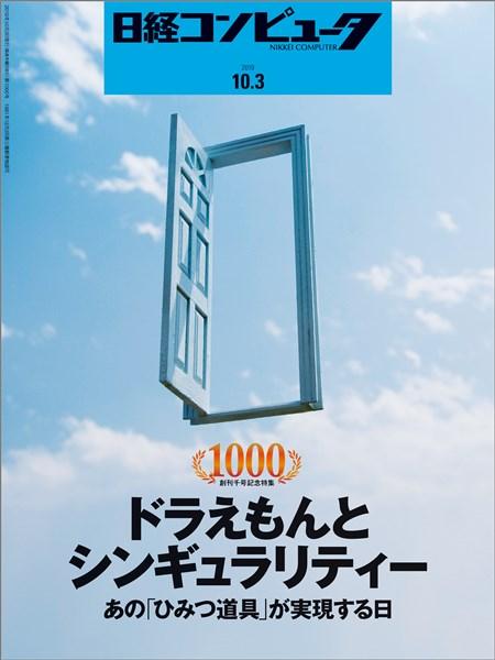 日経コンピュータ 2019年10月3日号