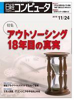 日経コンピュータ 2010年11月24日号