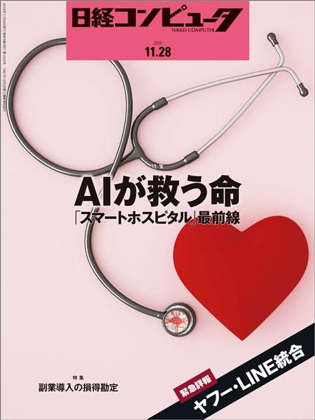 日経コンピュータ 2019年11月28日号
