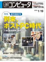 日経コンピュータ 2012年1月19日号