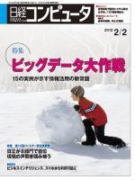日経コンピュータ 2012年2月2日号