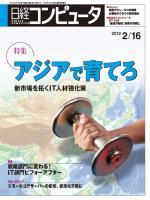 日経コンピュータ 2012年2月16日号