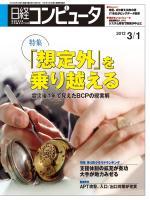 日経コンピュータ 2012年3月1日号