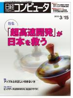 日経コンピュータ 2012年3月15日号
