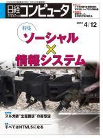 日経コンピュータ 2012年4月12日号