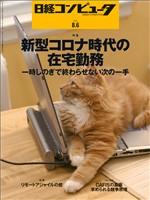 日経コンピュータ 2020年8月6日号