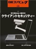 日経コンピュータ 2020年8月20日号