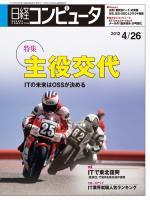 日経コンピュータ 2012年04月26日号