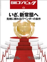 日経コンピュータ 2020年9月3日号