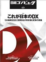 日経コンピュータ 2020年9月17日号