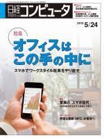 日経コンピュータ 2012年05月24日号