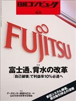 日経コンピュータ 2020年10月15日号