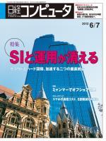 日経コンピュータ 2012年06月07日号
