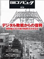 日経コンピュータ 2020年10月29日号