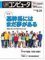 日経コンピュータ 2012年06月21日号