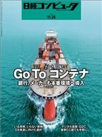 日経コンピュータ 2020年11月26日号