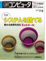 日経コンピュータ 2012年07月05日号
