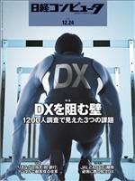 日経コンピュータ 2020年12月24日号