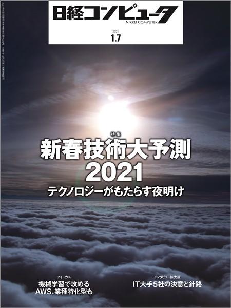 日経コンピュータ 2021年1月7日号
